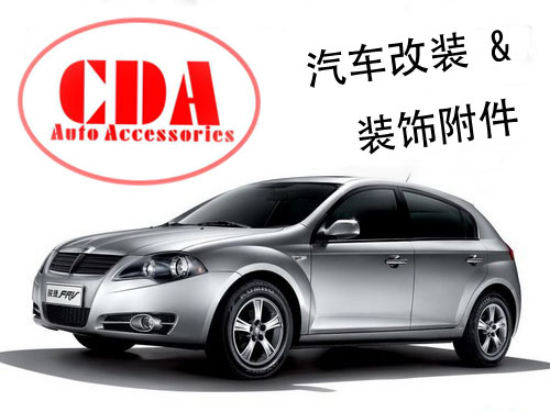 Guangzhou Congda Auto Decorative accessories Factory logo
