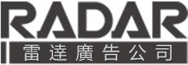 SHENZHEN RADARADVERTISING CO.,LTD logo