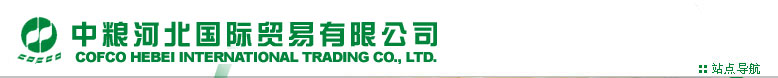 Cofco Hebei International Trading Co.,Ltd. logo