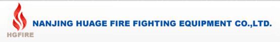 NANJING HUAGE FIRE FIGHTING EQUIPMENT CO.,LTD. logo