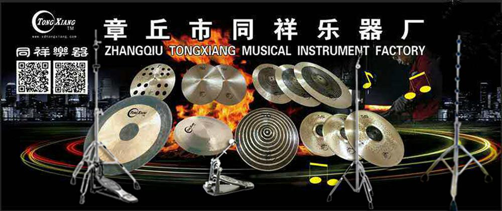 ZHANGQIU TONGXIANG MUSICAL INSTRUMENT FACTORY logo