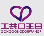 Guangzhou Gonggongkouwangri Apparel Trading Co.,Ltd logo
