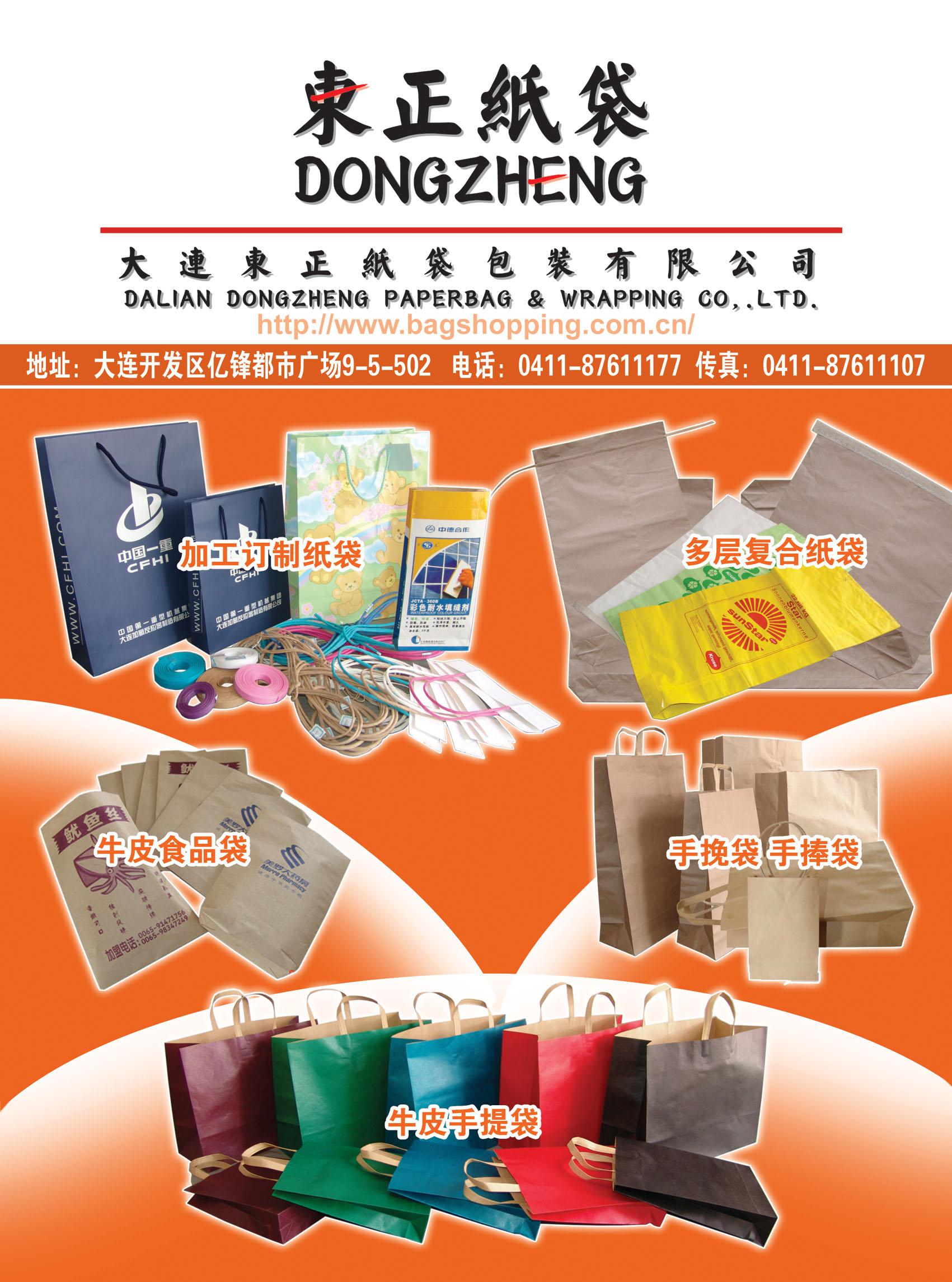 DALIAN DONGZHENG PAPER BAG FACTORY logo