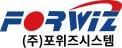 Forwiz System logo