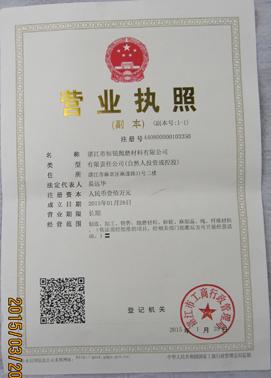Zhanjiang Ambition-Run Sisal Co.,Ltd. logo