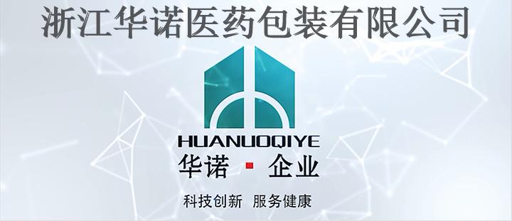 Zhejiang Huanuo Medicine Packing Co., Ltd. logo