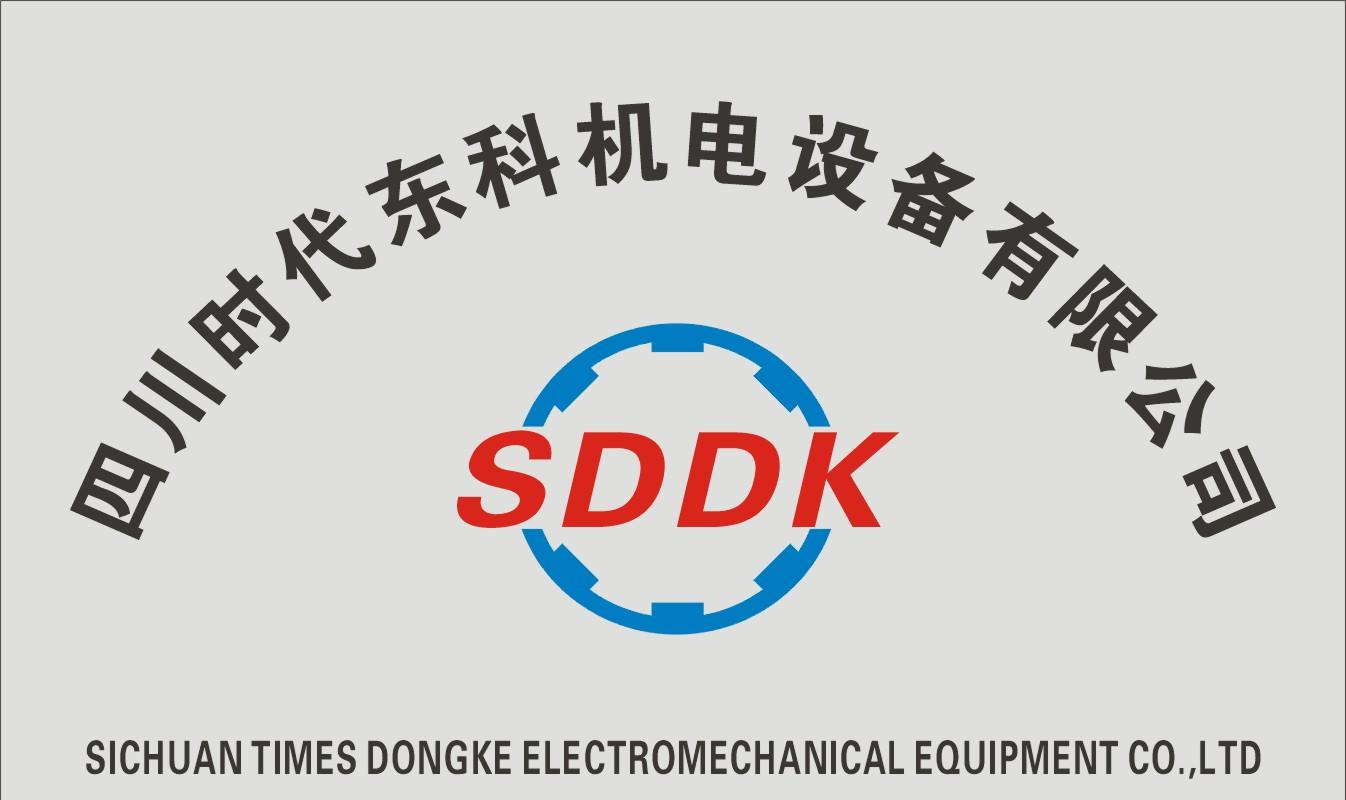 Sichuan Times Dongke Electromechanical Equipment CO., Ltd logo
