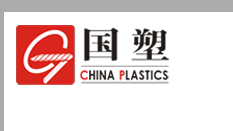 Guangzhou Guosu Plastic Co., Ltd logo