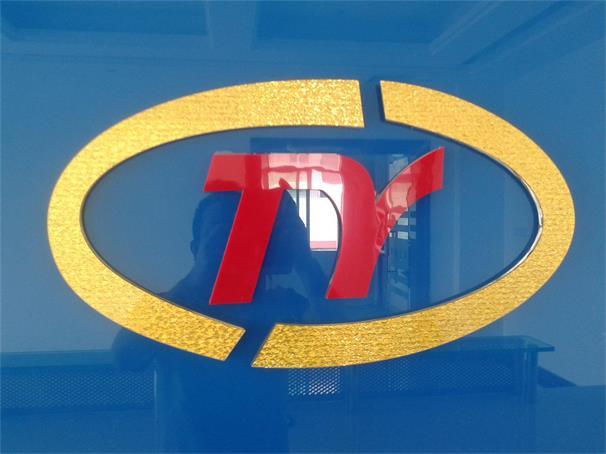 Dongguan Tongyi Packing Products Co. Ltd. logo