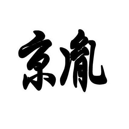 Shanghai jingyin international trading Co., Ltd logo