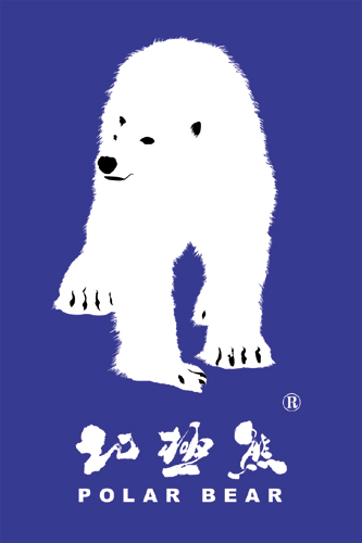 Tangshan Polar Bear Buiding Materials Co., Ltd logo