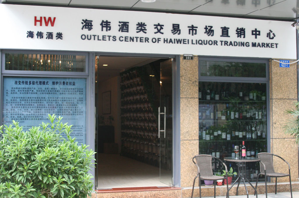 HaiWei Liquor Trading Market Main Image