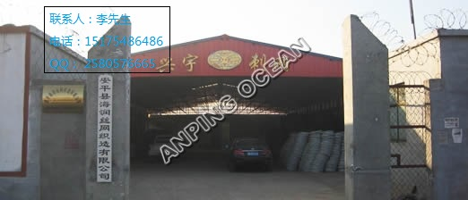 Anping Ocean-Wire Mesh Making Co., Ltd Main Image