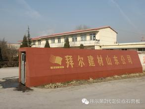 Shandong Baier Building Materials Co.,Ltd Main Image