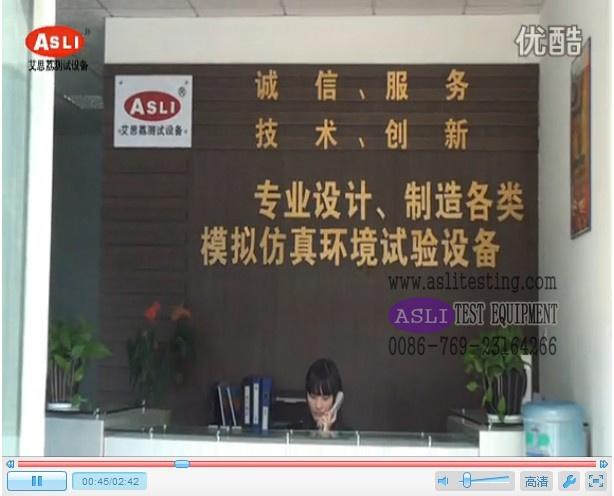 Ai Si Li (China) Test Equipment Co.,Ltd Main Image