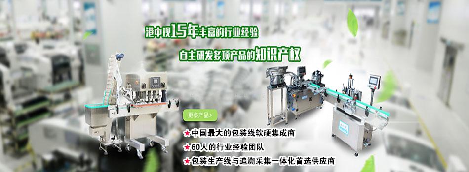 Shenzhen Gangzhongxian Automation Equipment Co.,Ltd. Main Image
