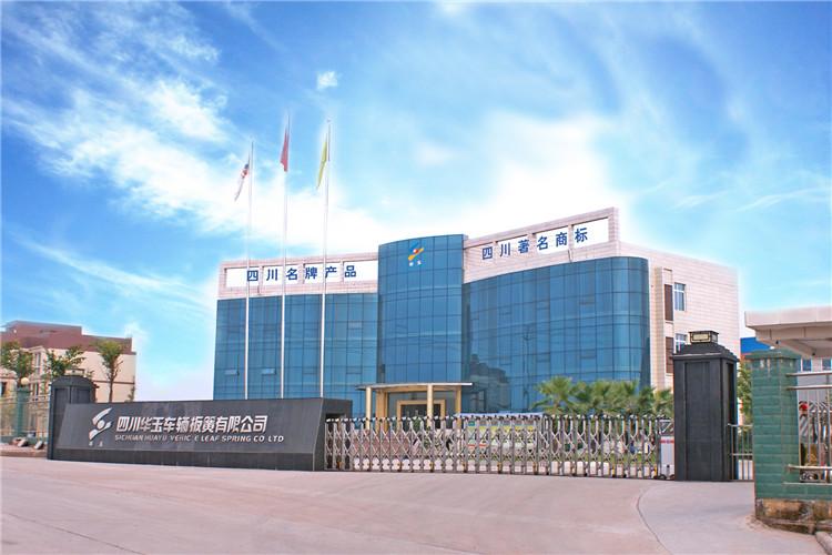 SICHUAN HUAYU VEHICLE LEAF SPRING CO.,LTD Main Image
