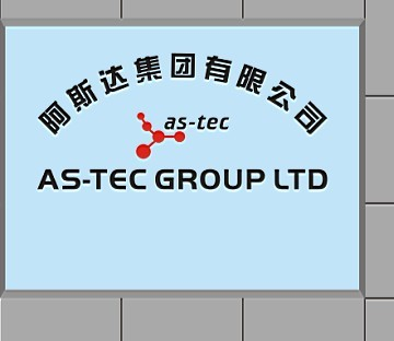 AS-TEC GROUP LTD. Main Image