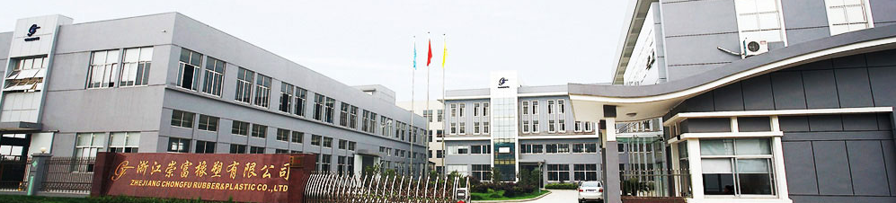 Zhejiang Chongfu Rubber&Plastic Co., Ltd Main Image