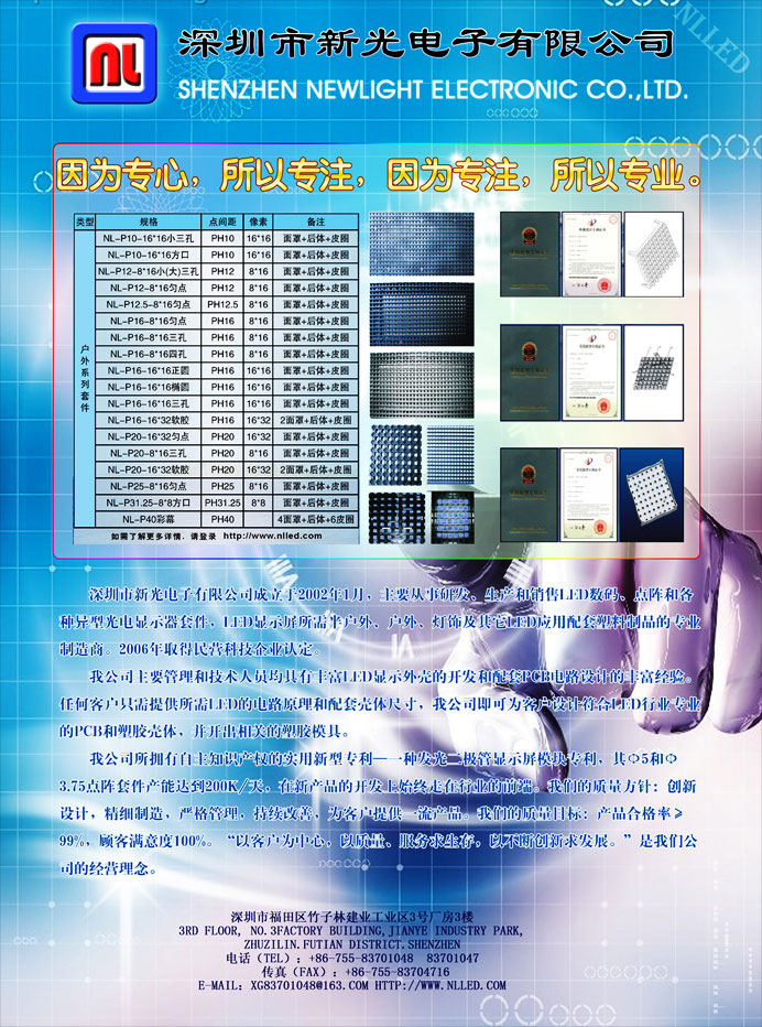 Shenzhen Newlight Electronics Co.,Ltd.. Main Image