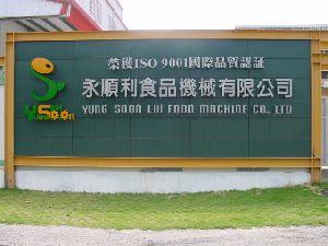 Yung Soon Lih Food Machine Company Main Image