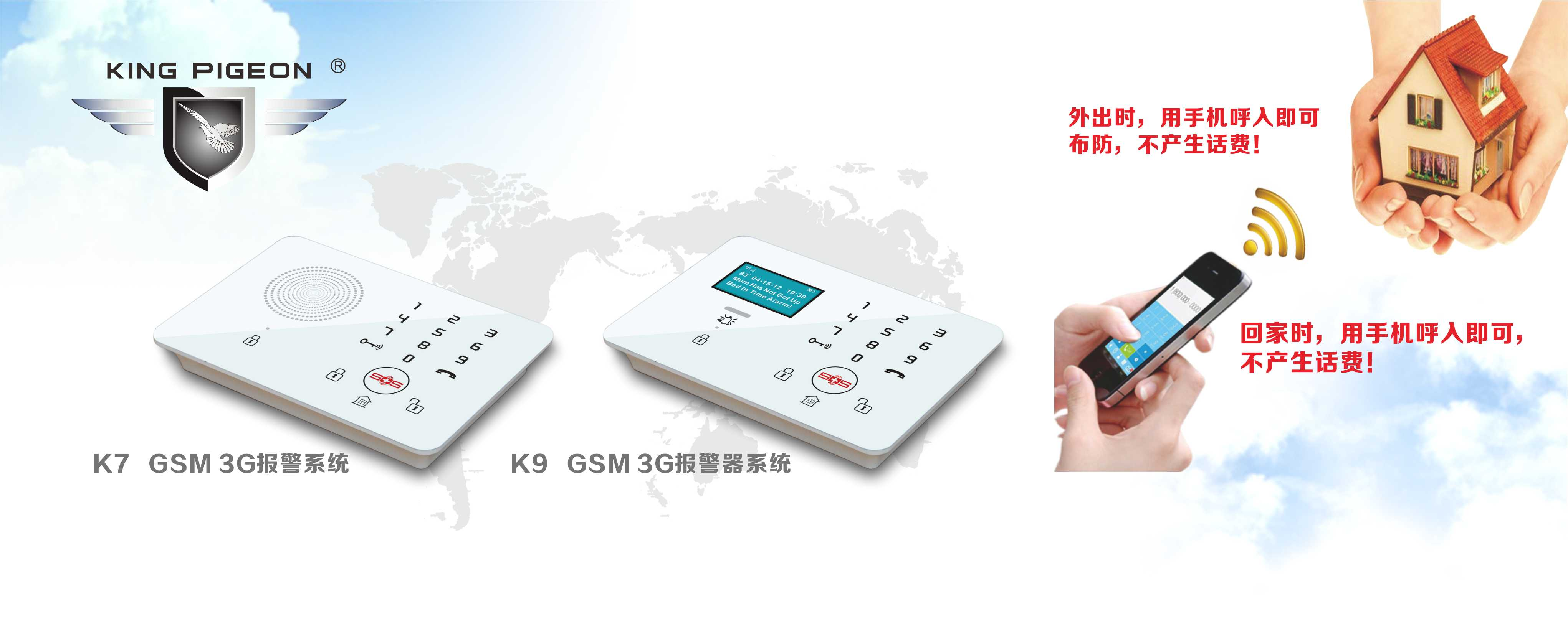King Pigeon GSM 3G Telecare Co.,Ltd. Main Image