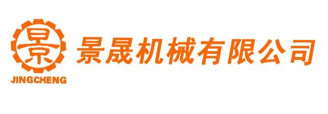 Zhaoqing Jingcheng Machinery Co., Ltd Main Image