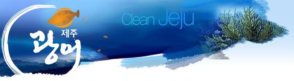 JEJUDO MARINE  FISH-CULTURE Main Image