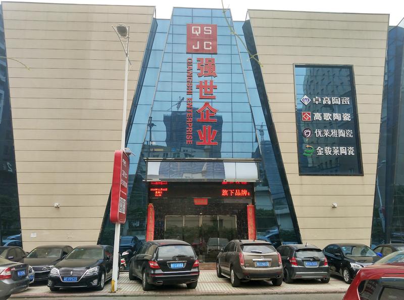 Foshan ChanCheng QiangShi Building Materials Company Main Image