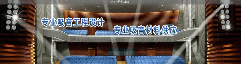 Guang He Acoustic Material Factory Main Image