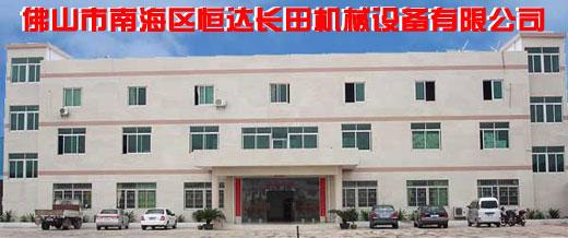 Foshan Nanhai District HDCT Mechanical Equipments Factory Main Image