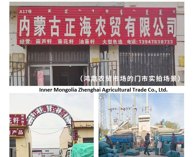 Inner Mongolia Zhenghai Agricultural Trade Co., Ltd. Main Image