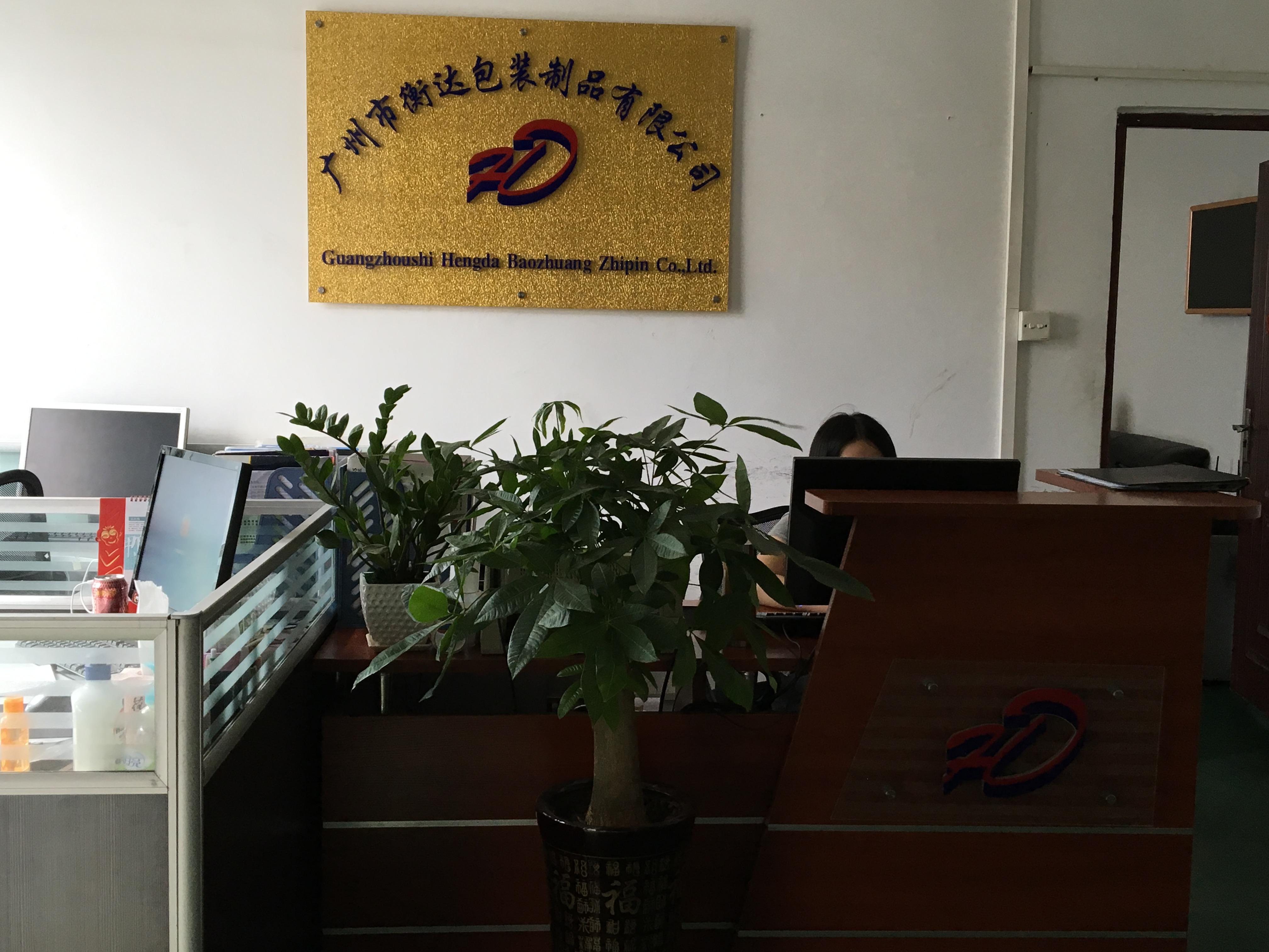 Guangzhou Hengda Packaging Co.,LTD Main Image