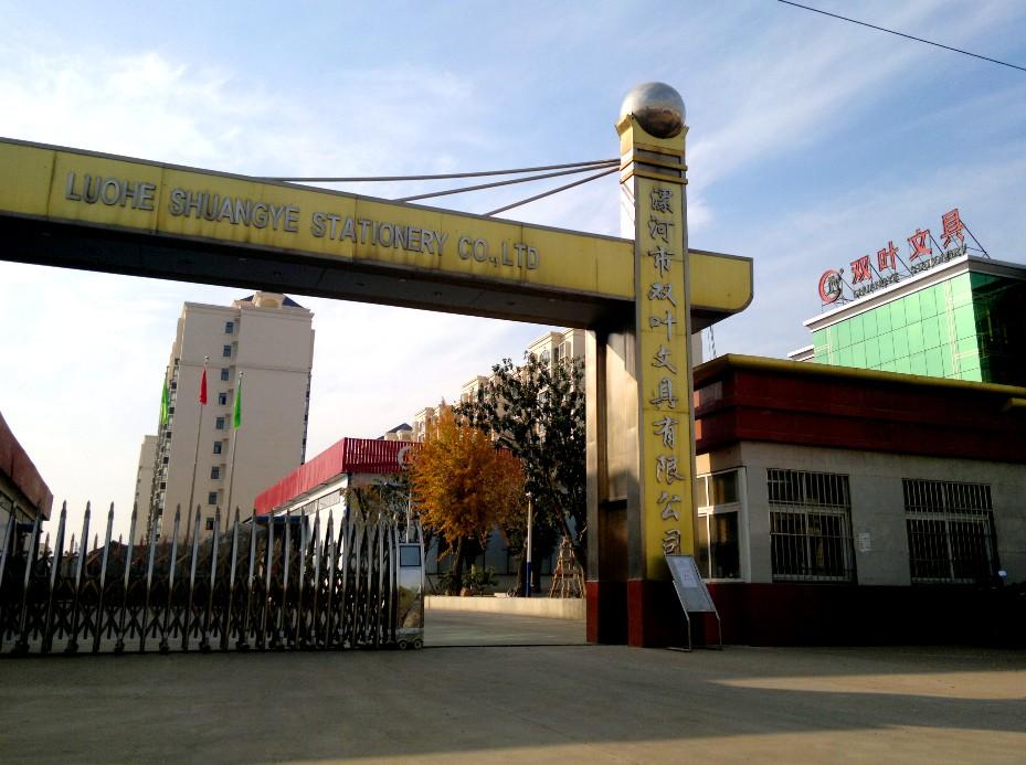 LUOHE SHUANGYE STATIONERY CO., LTD. Main Image