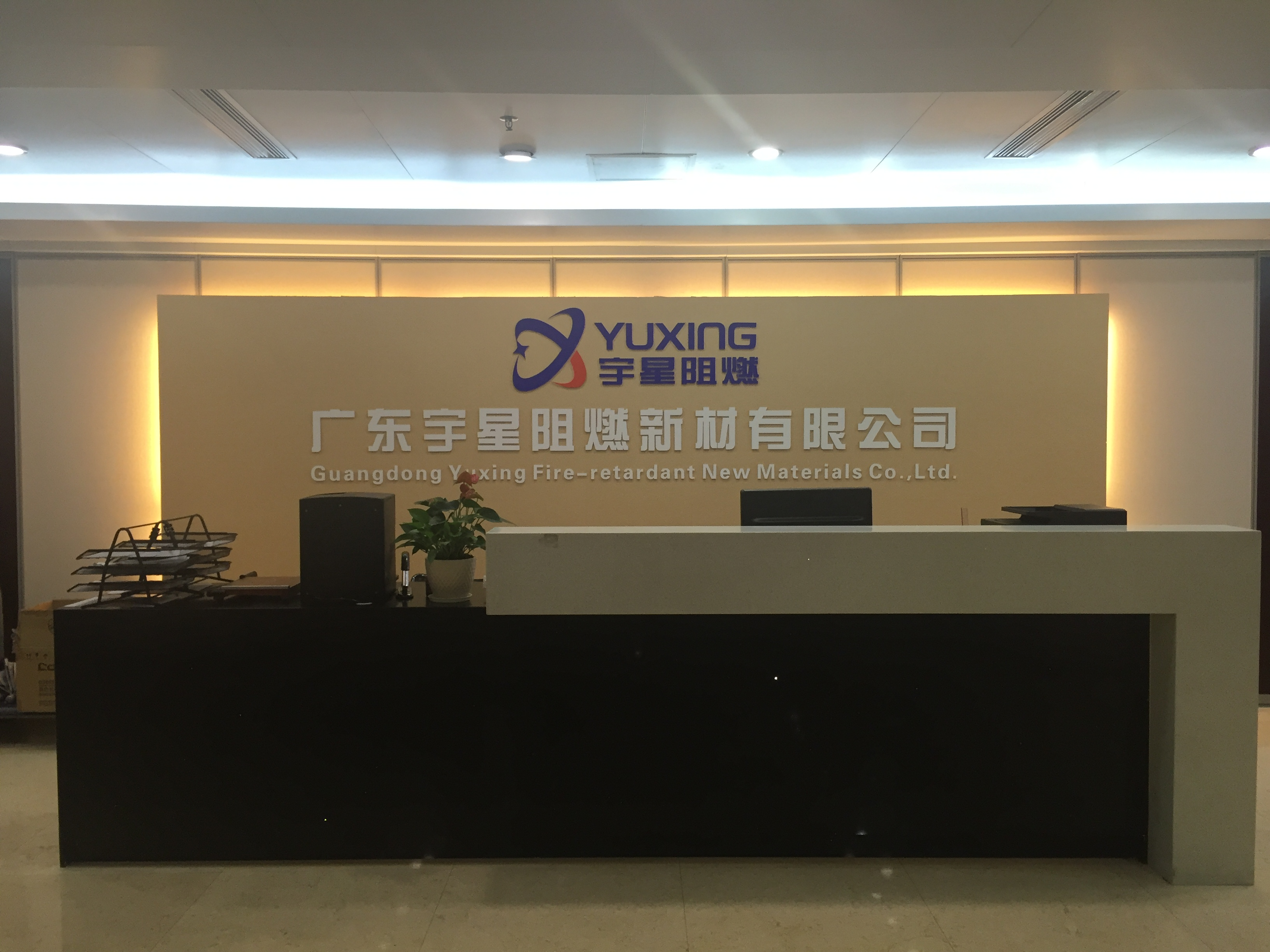 Guangdong Yuxing Fire-retardant New Materials Co.,Ltd. Main Image