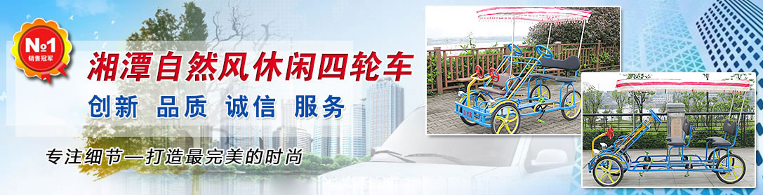 Xiangtan Natural Leisure Carriage Manufacturer Main Image