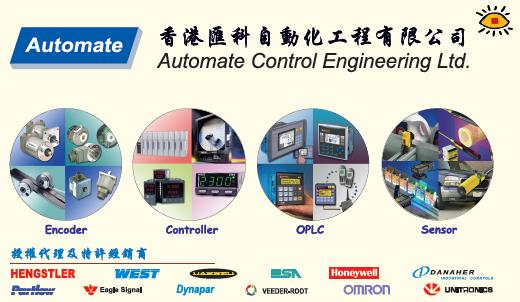 Automate Control Engineering Ltd. Main Image