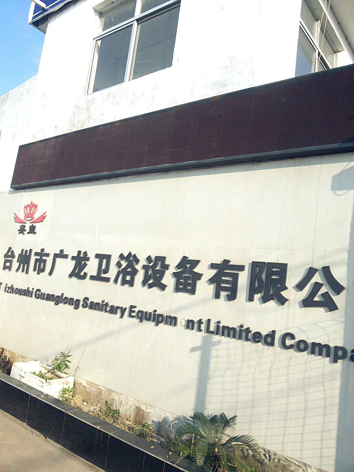 Taizhou GuangLong Sanitary Co., Ltd Main Image