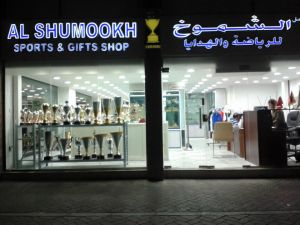 Al Shumookh Sports and Gifts Main Image