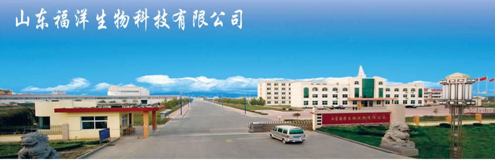 Shandong Fuyang Bio-technology Co., LTD. Main Image