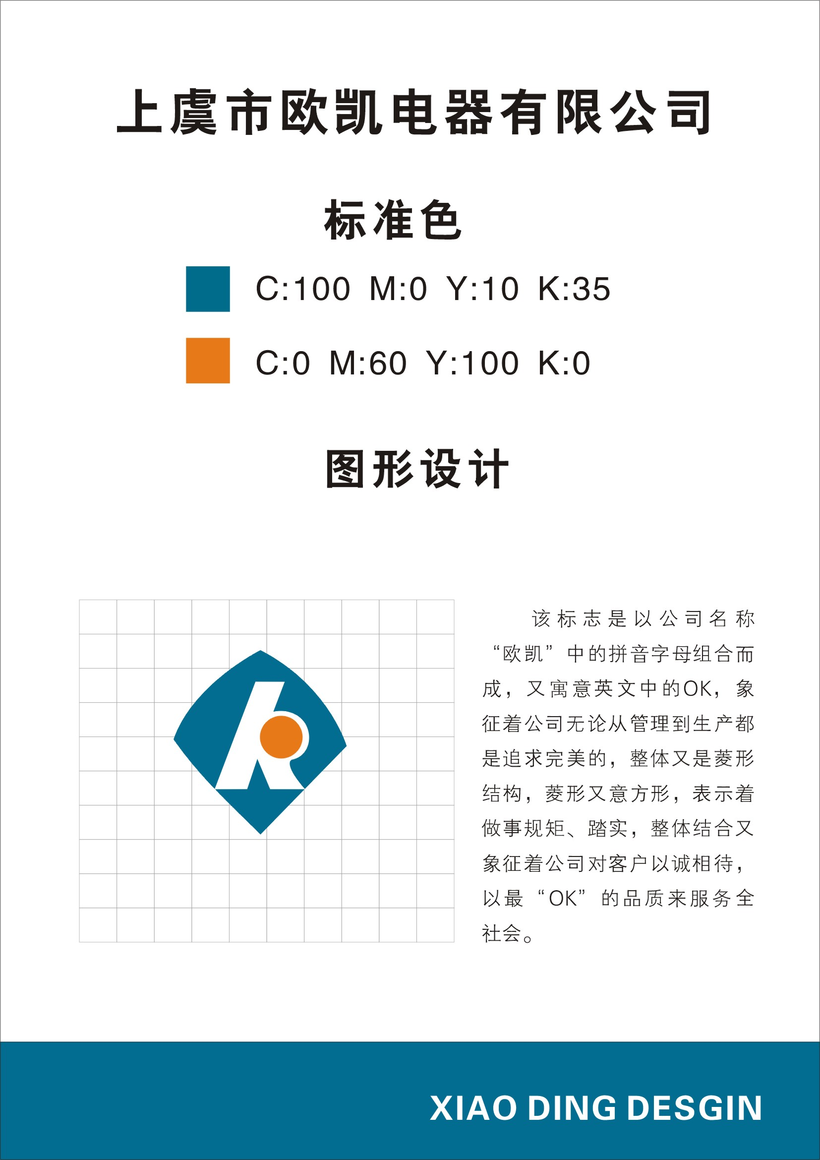 Shangyu City Oukin Electrical Appliance Co.,Ltd. Main Image