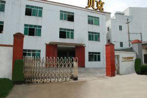 Guangzhou Beike Photographic Equipment Factory Main Image