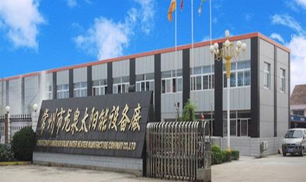 Changzhou Longquan Solar Energy Manufacture Factory Main Image