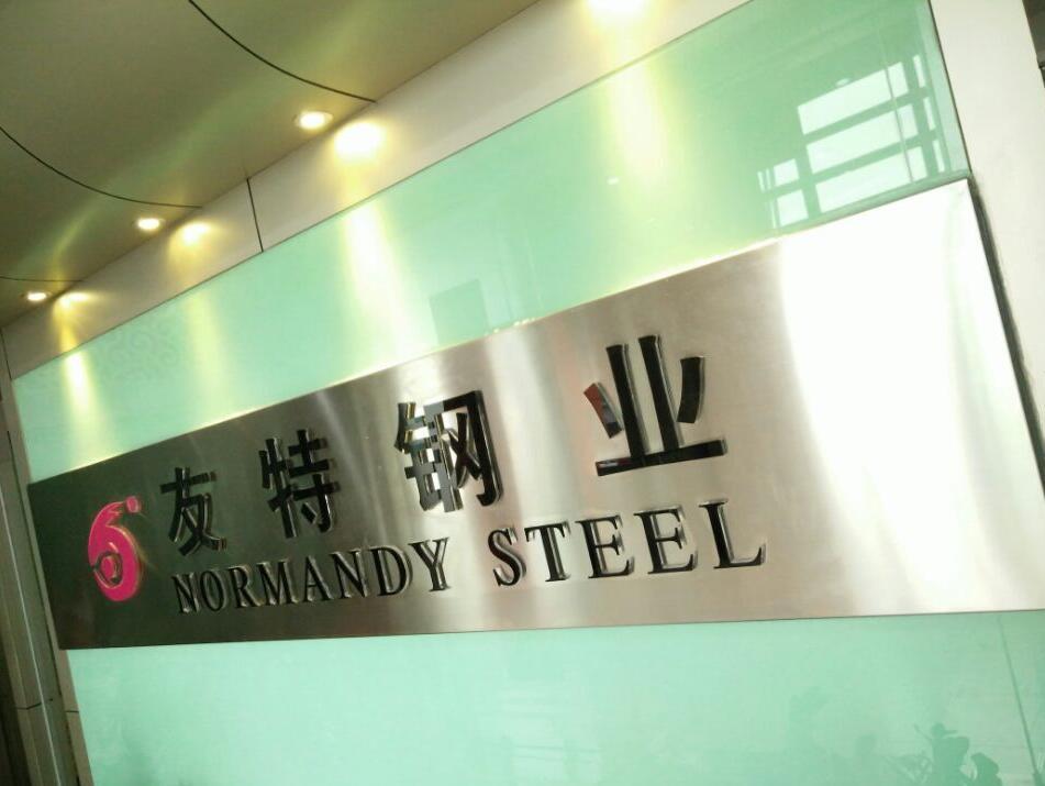 Normandy Steel Industry Co.,Ltd Main Image