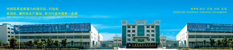 JiangSu DongFang Hydraulic Co.Ltd Main Image