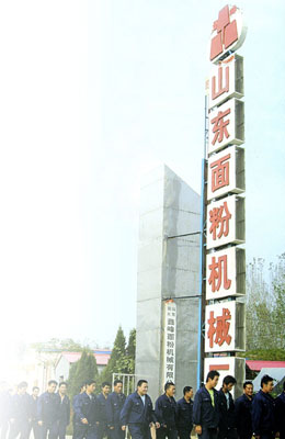 Shandong Sishui Xin Feng Flour Machinery Co.,Ltd. Main Image