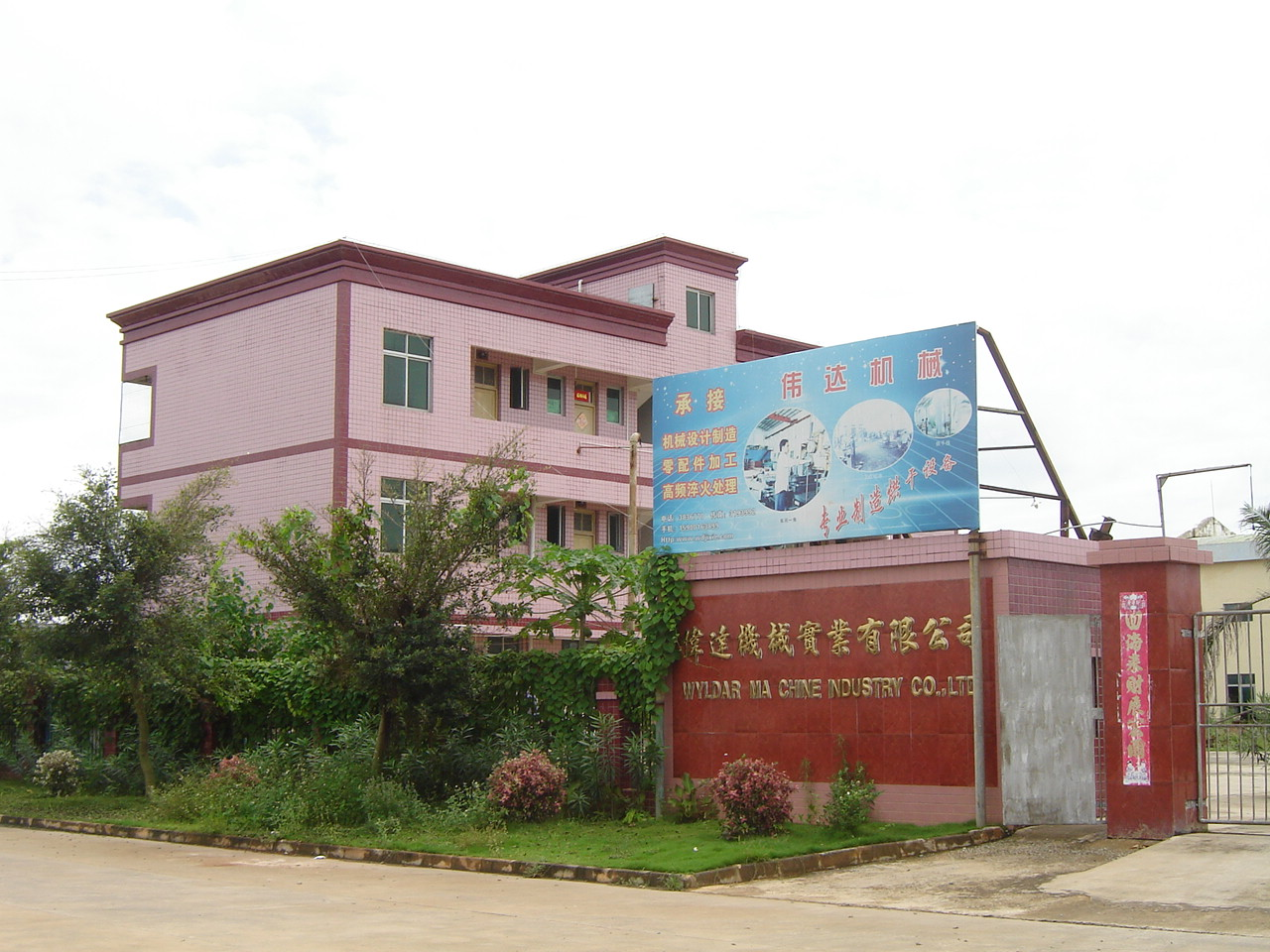 Zhanjiang Weida Machinery Industrial Co.,Ltd. Main Image