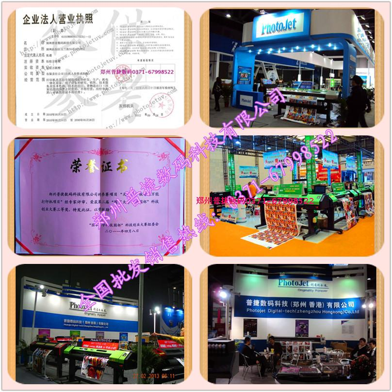 Zhengzhou Photojet Digital Technology Co., Ltd Main Image