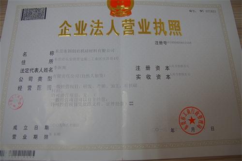 Dongguan Guochuang Organic Silicone Material Co., Ltd. Main Image