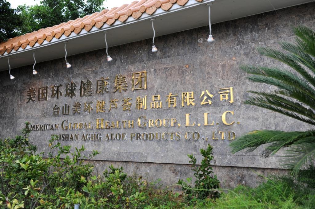 Taishan AGHG Aloe Products Co., Ltd Main Image